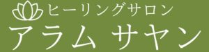 大阪のヒーリングサロン|アラムサヤン