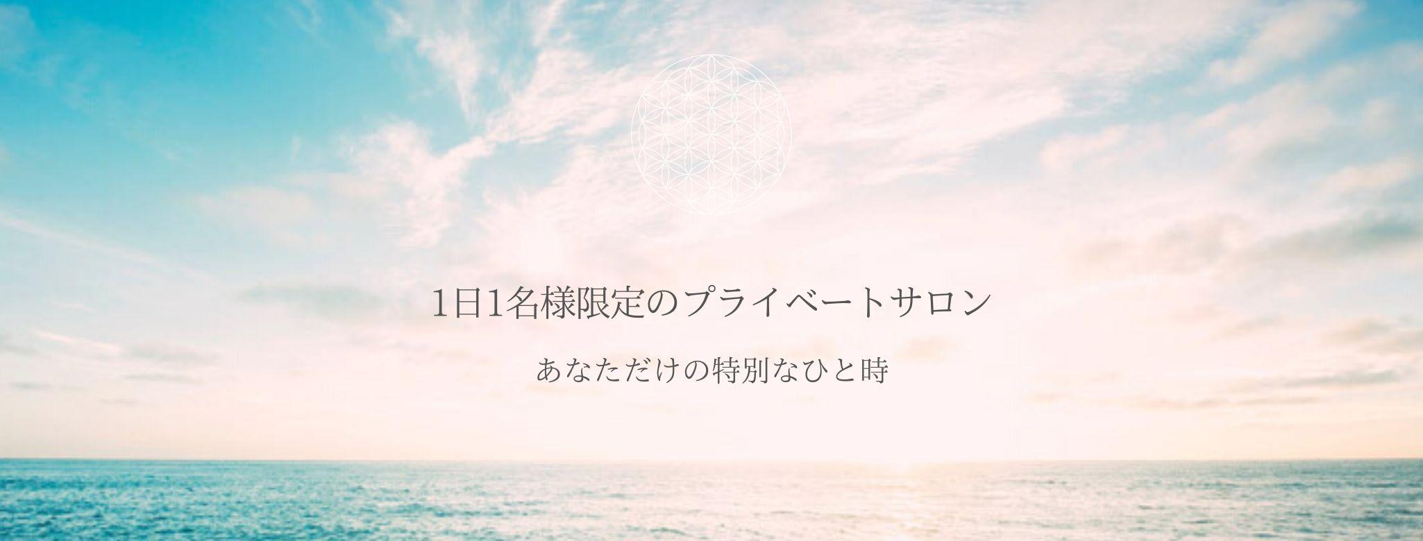 大阪,ヒーリングサロン,レイキヒーリング,クラニオセイクラル,レイキヒーリングセミナー